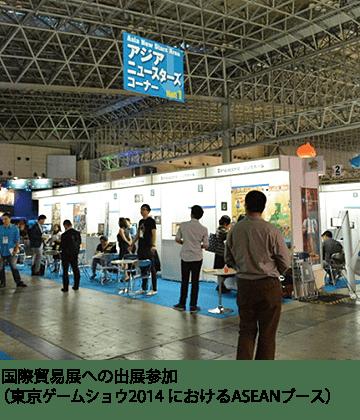 国際貿易展への出展参加(東京ゲームショウ2014 におけるASEAN ブース)