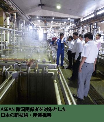 ASEAN諸国関係者を対象とした日本の新技術・産業視察