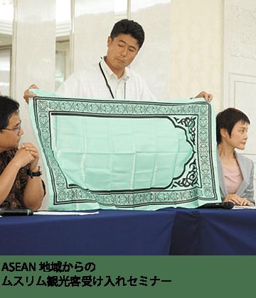 ASEAN地域からのムスリム観光客受け入れセミナー